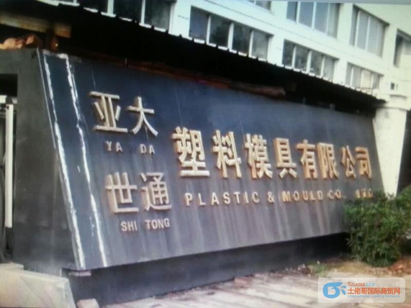 创业来自坚守——台州市黄岩世通模具有限公司
