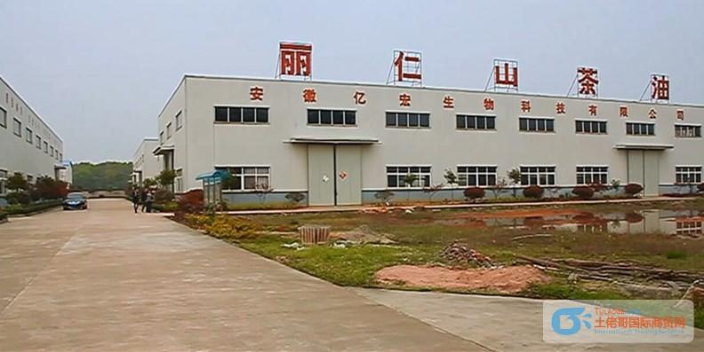 倡导绿色健康生活新理念——安徽亿宏生物科技有限公司