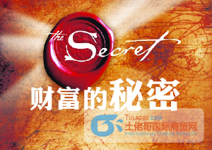 """爱伦""""混""""世心语(20) 凝聚正能量30 财富的秘密"""