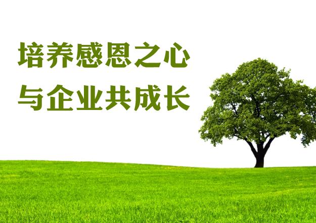 """爱伦""""混"""" 世心语(36) 凝聚正能量2 培养感恩之心,与企业共成长"""