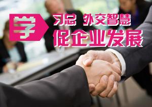 """爱伦""""混""""世心语:凝聚正能量15 学习总外交智慧促企业发展"""