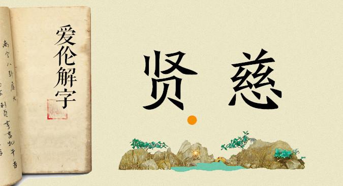 """【视频】爱伦解字""""贤慈"""""""