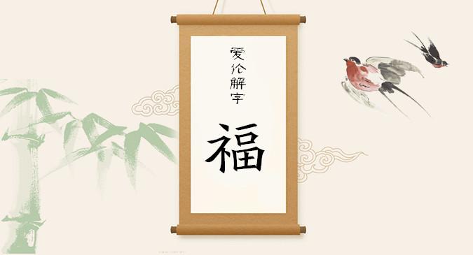 """【爱伦解字】何为""""福"""""""