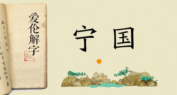 """【爱伦解字】何为""""宁国"""""""