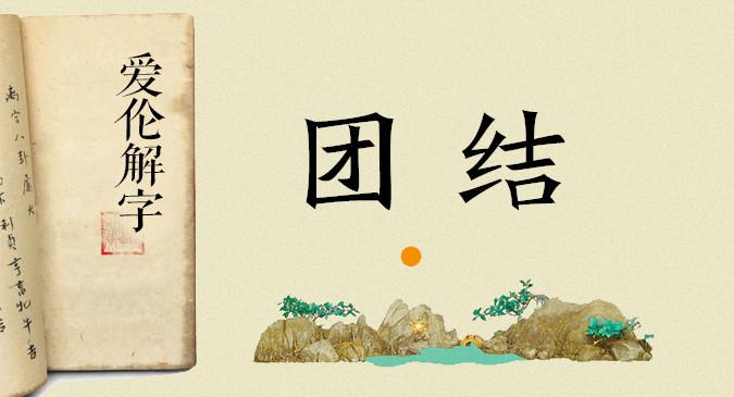 """【爱伦解字】何为""""团结"""""""