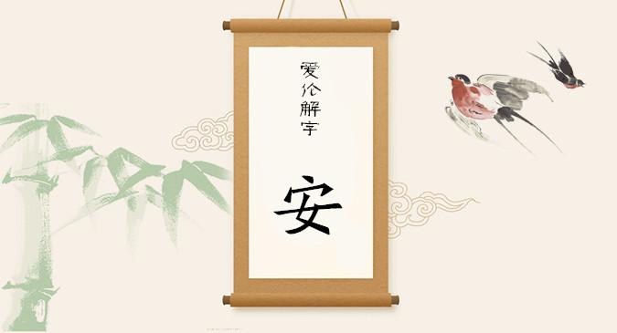 """【爱伦解字】小暑之日解""""安""""""""暑""""(上)解""""安"""""""