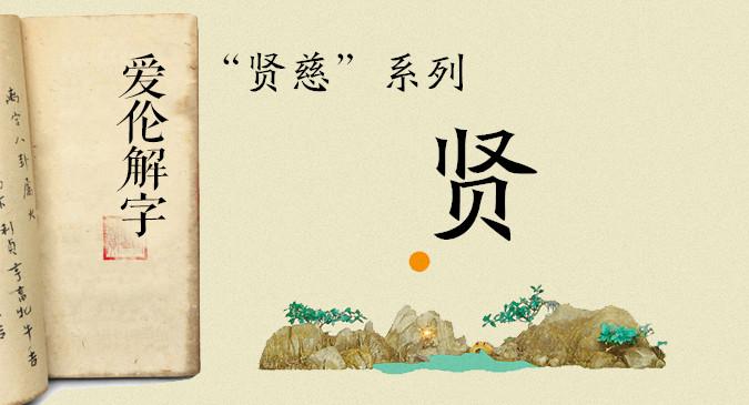 """【爱伦解字】""""贤""""与""""慈""""(上)""""贤"""""""