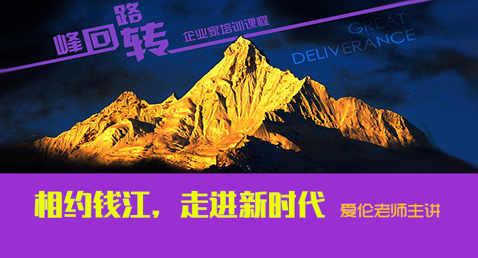 """【预告】11 日25日 下午 峰回路转""""相约钱江,走进新时代""""杭州年会"""