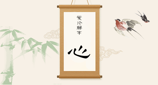 儿童节快乐 【爱伦解字】心