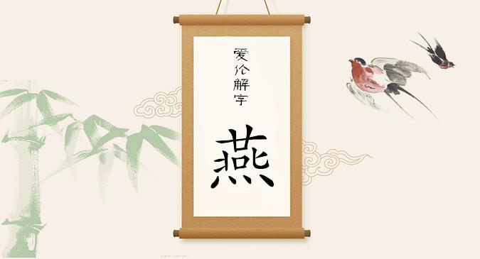 【爱伦解字】燕