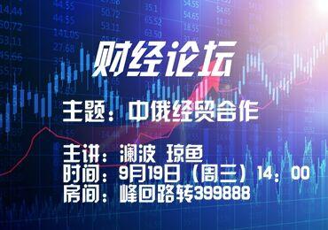 【预告】财经论坛 9月19日(周三)14:00 澜波 琼鱼  呱呱399888