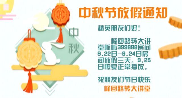 2018年中秋节峰回路转呱呱房间放假通知