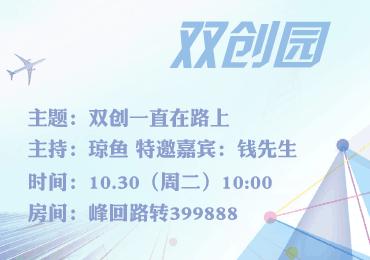 【预告】双创园 10月30日(周二)10:00 琼鱼 钱先生  呱呱399888