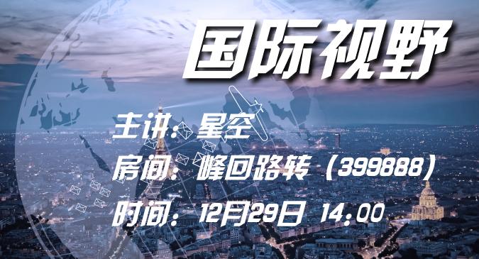 【预告】国际视野 12月29日(周六)14:00 星空  呱呱399888