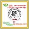 北京ISO9001认证,ISO9001质量体系认证